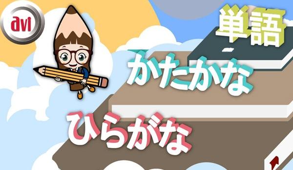 Trước khi du học Nhật Bản có cần học tiếng trước không ?