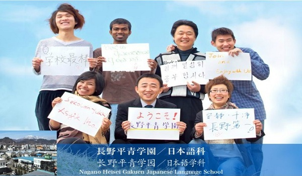 Nagano International Culture College